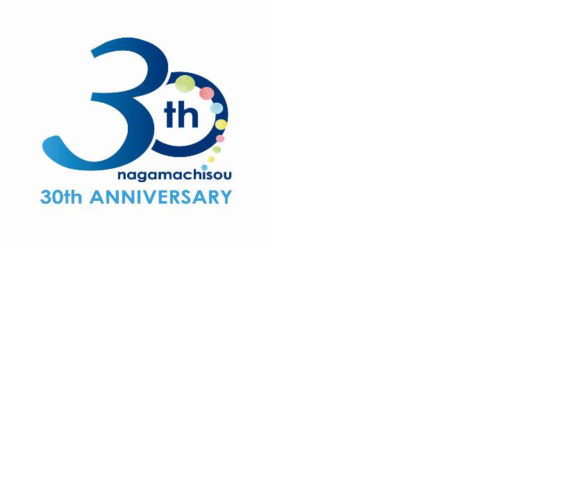 ながまち荘30周年ロゴ.png